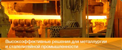Масла для сталелитейной промышленности