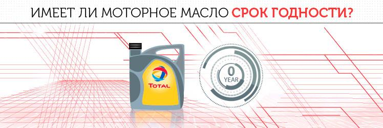 Истек ли срок службы моторного масла?