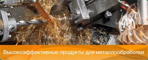Смазочно-охлаждающие жидкости, масла для металлообработки